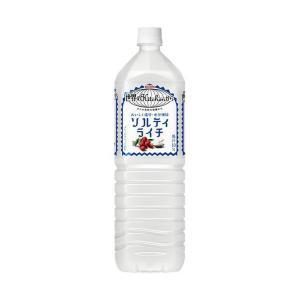 【送料無料】キリン 世界のKitchenから ソルティライチ 1.5Lペットボトル×8本入|nozomi-market