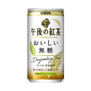 送料無料 キリン 午後の紅茶 おいしい無糖 185g缶×20本入|nozomi-market