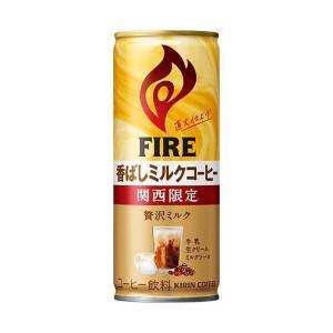 送料無料 キリン FIRE(ファイア) 関西限定ミルクコーヒー 245g缶×30本入|nozomi-market