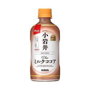 【送料無料】キリン 【HOT用】小岩井 あたたかいミルクとココア 400mlペットボトル×24本入 nozomi-market