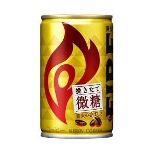 送料無料 【2ケースセット】キリン FIRE(ファイア) 挽きたて微糖(20P) 155g缶×20本入×(2ケース)|nozomi-market