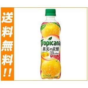【送料無料】キリン トロピカーナ 果実の炭酸 テキサスレッドグレープフルーツ 410mlペットボトル×24本入