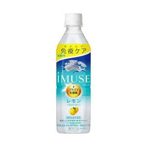 【送料無料】キリン iMUSE(イミューズ) レモンと乳酸菌 500mlペットボトル×24本入|nozomi-market