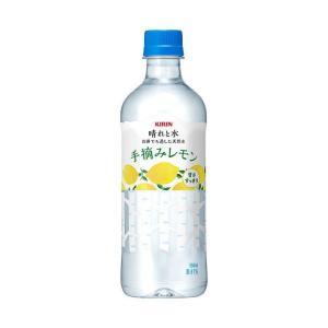 【送料無料】キリン 晴れと水 手摘みレモン 550mlペットボトル×24本入|nozomi-market