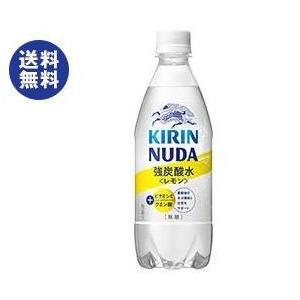 【送料無料】【2ケースセット】キリン NUDA(ヌューダ) スパークリングレモン 500mlペットボトル×24本入×(2ケース)|nozomi-market