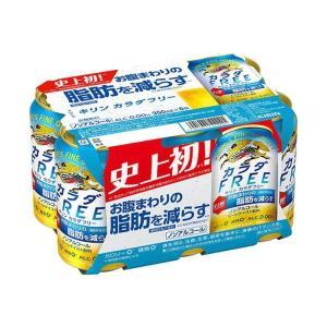 送料無料 キリン カラダFREE(フリー)(6缶パック)【機能性表示食品】 350ml缶×24(6×4)本入|nozomi-market