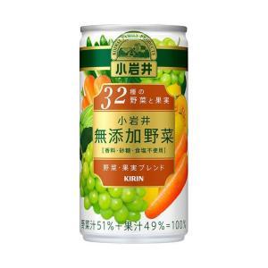 【送料無料】キリン 小岩井 無添加野菜 32種の野菜と果実 190g缶×30本入|nozomi-market