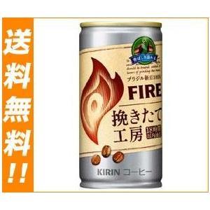 【送料無料】【2ケースセット】キリン FIRE(ファイア) 挽きたて工房 185g缶×30本入×(2ケース)