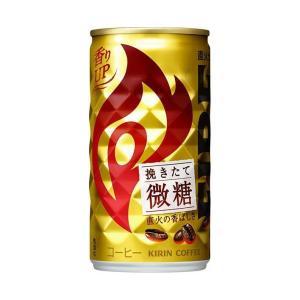 【送料無料】キリン FIRE(ファイア) 挽きたて微糖 185g缶×30本入|nozomi-market