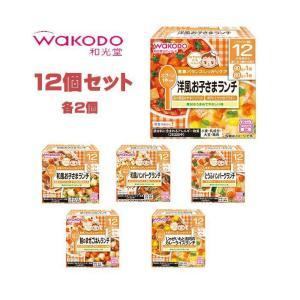 【送料無料】和光堂 ベビーフード 栄養マルシェ 12ヶ月頃から ×12(6種×各2個)入 nozomi-market
