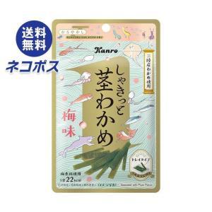 【全国送料無料】【ネコポス】カンロ 茎わかめ 梅味 22g×12(6×2)袋入|nozomi-market