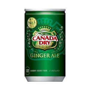 【送料無料】コカコーラ カナダドライ ジンジャーエール 160ml缶×30本入|nozomi-market
