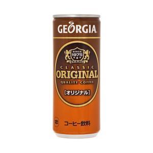 【送料無料】【2ケースセット】コカコーラ ジョージア オリジナル 250g缶×30本入×(2ケース)|nozomi-market