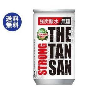 【送料無料】コカコーラ カナダドライ ザ・タンサン・ストロング 160ml缶×30本入|nozomi-market