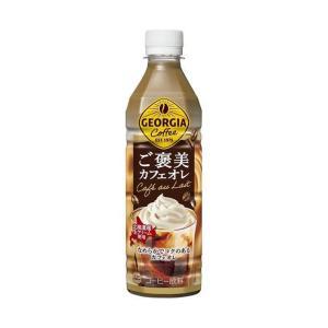 【送料無料】コカコーラ ジョージア ご褒美カフェオレ 500mlペットボトル×24本入|nozomi-market
