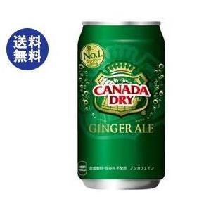 【送料無料】コカコーラ カナダドライ ジンジャーエール 350ml缶×24本入|nozomi-market