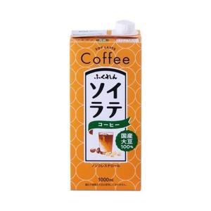 送料無料 【2ケースセット】ふくれん 国産大豆100% ソイラテコーヒー 1000ml紙パック×12(6×2)本入×(2ケース) nozomi-market