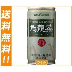【送料無料】ポッカサッポロ 烏龍茶 190g缶×30本入 nozomi-market