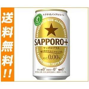 【送料無料】【2ケースセット】サッポロ SAPPORO+(サッポロプラス)【特定保健用食品 特保】 350ml缶×24本入×(2ケース)|nozomi-market