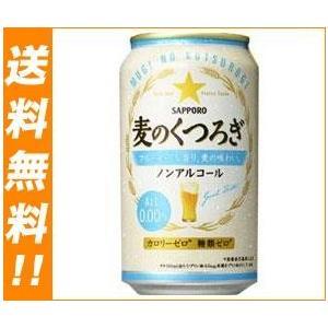 【送料無料】【2ケースセット】サッポロ 麦のくつろぎ(6缶パック) 350ml缶×24(6×4)本入×(2ケース)|nozomi-market