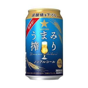 送料無料 サッポロ飲料 うまみ搾り(6缶パック)【機能性表示食品】 350ml缶×24本入|nozomi-market
