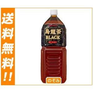 【送料無料】ポッカサッポロ 烏龍茶BLACK 2Lペットボトル×6本入 nozomi-market