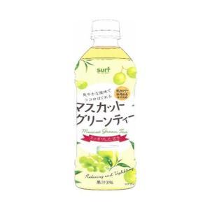送料無料 サーフビバレッジ マスカットグリーンティー 500mlペットボトル×24本入|nozomi-market