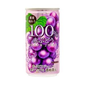 【送料無料】【2ケースセット】サンガリア 100% 赤ぶどうジュース 190g缶×30本入×(2ケース)|nozomi-market