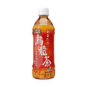 送料無料 サンガリア あなたの烏龍茶 500mlペットボトル×24本入 nozomi-market