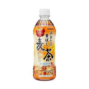 送料無料 サンガリア あなたの香ばし麦茶 500mlペットボトル×24本入|nozomi-market