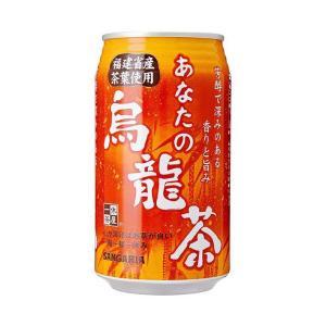 送料無料 サンガリア あなたの烏龍茶 340g缶×24本入|nozomi-market