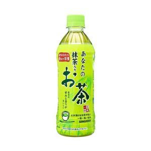 【送料無料】サンガリア あなたの抹茶入りお茶 500mlペットボトル×24本入 nozomi-market