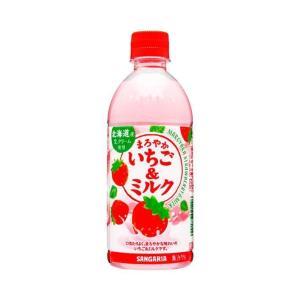 【送料無料】サンガリア まろやかいちご&ミルク 500mlペットボトル×24本入 nozomi-market