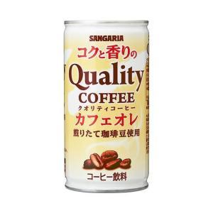 送料無料 サンガリア コクと香りのクオリティコーヒー カフェオレ 185g缶×30本入|nozomi-market