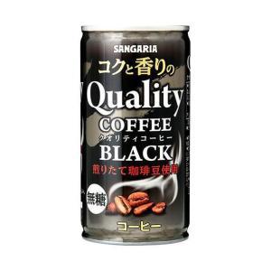 送料無料 サンガリア コクと香りのクオリティコーヒー ブラック 185g缶×30本入|nozomi-market