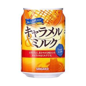 送料無料 【2ケースセット】サンガリア おいしさダントツ キャラメル&ミルク 275g缶×24本入×(2ケース)|nozomi-market