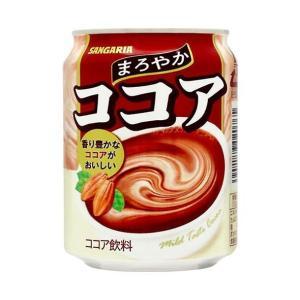 【送料無料】サンガリア まろやかココア 275g缶×24本入 nozomi-market