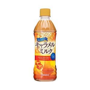【送料無料】サンガリア おいしさダントツ キャラメル&ミルク 500mlペットボトル×24本入 nozomi-market