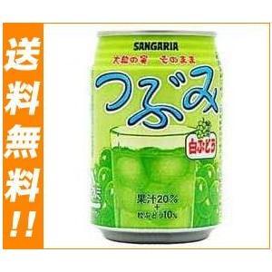 【送料無料】【2ケースセット】サンガリア つぶみ 白ぶどう 280g缶×24本入×(2ケース)|nozomi-market