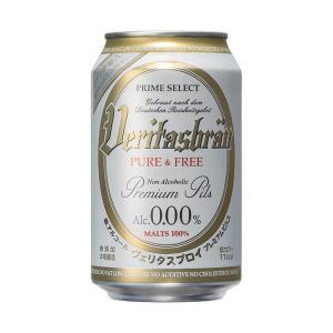 【送料無料】【2ケースセット】VERITASBRAU PURE&FREE(ヴェリタスブロイ ピュアアンドフリー) 330ml缶×24本入×(2ケース)|nozomi-market