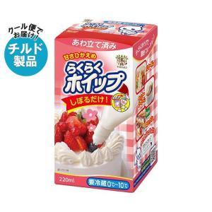 【送料無料】【2ケースセット】【チルド(冷蔵)商品】トーラク らくらくホイップ 220ml×6個入×(2ケース)|nozomi-market