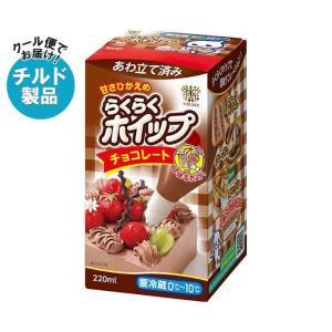 【送料無料】【2ケースセット】【チルド(冷蔵)商品】トーラク らくらくホイップチョコレート 220ml×6個入×(2ケース)|nozomi-market