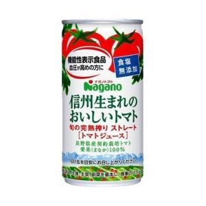 【送料無料】ナガノトマト 信州生まれのおいしいトマト 食塩無添加【機能性表示食品】(20P) 190g缶×20本入 nozomi-market