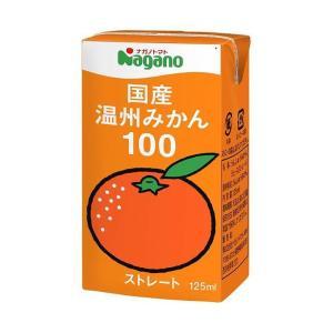 送料無料 ナガノトマト 国産温州みかん100 125ml紙パック×36(3P×12)本入|nozomi-market