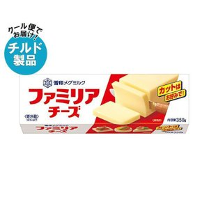 送料無料 【2ケースセット】【チルド(冷蔵)商品】雪印メグミルク ファミリア チーズ 350g×12個入×(2ケース)|nozomi-market