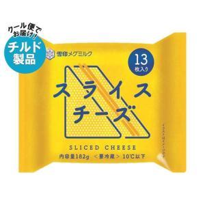 【送料無料】【チルド(冷蔵)商品】雪印メグミルク スライスチーズ お徳用(13枚入り) 182g×1...
