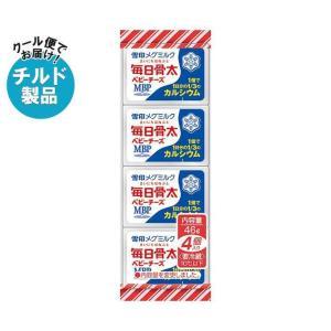【送料無料】【2ケースセット】【チルド(冷蔵)商品】雪印メグミルク 毎日骨太 ベビーチーズ 48g(...