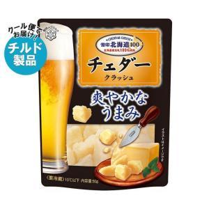 【送料無料】【チルド(冷蔵)商品】雪印メグミルク 雪印北海道100 チェダー クラッシュ 50g×12袋入