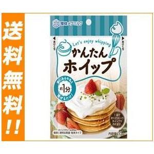 【送料無料】雪印メグミルク かんたん!ホイップ 30g×10袋入|nozomi-market