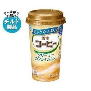 【送料無料】【2ケースセット】【チルド(冷蔵)商品】雪印メグミルク 雪印コーヒー ミルクたっぷり仕立て カフェインレス 200g×12本入×(2ケース)|nozomi-market